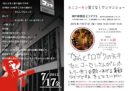 717カニコーセンscreen.jpg