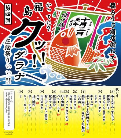 クッダラナ旗最終.jpg