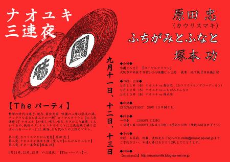 ナオユキ3days赤.jpg