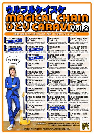 K-ひとりcaravan2.jpg