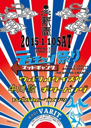0110テッチャン祭表screen.jpg