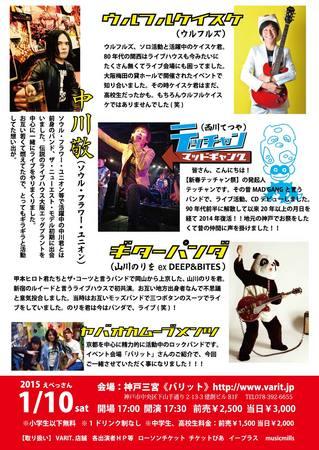 0110テッチャン祭裏screen.jpg
