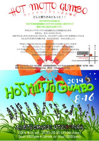 HMG14outline.jpg